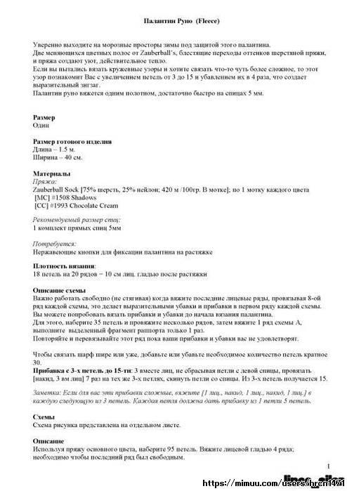 Şiş Örgü Dikdörtgen Şal Modeli Yapılışı 11
