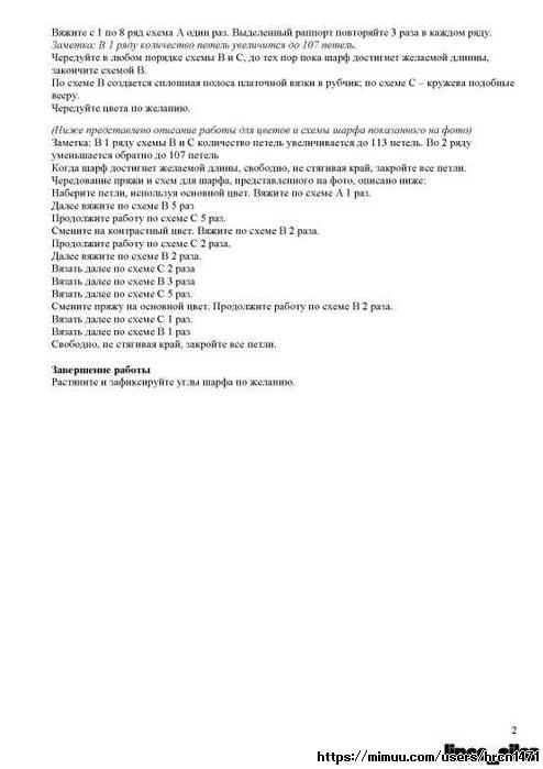Şiş Örgü Dikdörtgen Şal Modeli Yapılışı 13