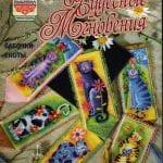 Etamin Modelleri ile Kitap Ayraçları 158
