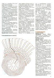 Örgü Sepet Modelleri ve Yapılışları 36