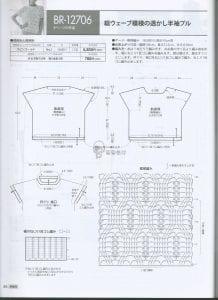 Başak Örgü Modeli Bluz Yapımı 7