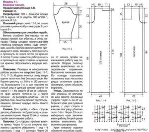 Tığ İşi Hırka Modeli ve Yapılışı 10