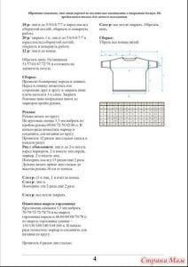 Yaprak Desenli Bluz Yapımı 8