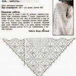 Şal Şemaları 12