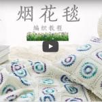 Havai Fişek Battaniye Yapımı 1