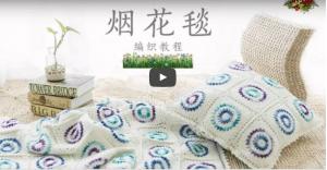 Videolu, Havai Fişek Battaniye Yapımı
