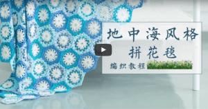 Videolu, Çiçekli Tığ İşi Battaniye Yapımı