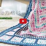 Videolu, Hanım Dilendi Bey Beğendi Yatak Örtüsü 1