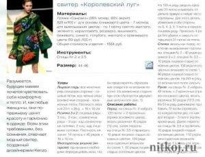 İşlemeli Örgü Kazak Modeli Yapımı 1