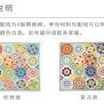 Renkli Battaniye Yapılışı 13