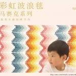 Zikzak Battaniye Yapımı 1