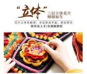 Battaniye Modelleri Örgü 1