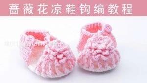 Bebek El Örgüsü Modelleri 3