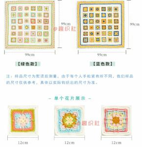 Bebek Örgü Battaniye Modelleri 11