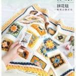 Bebek Örgü Battaniye Modelleri 8