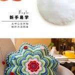 Dekoratif Çiçek Yastık Yapılışı 7