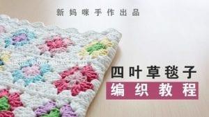 Bebek Battaniye Örgü Modelleri 10