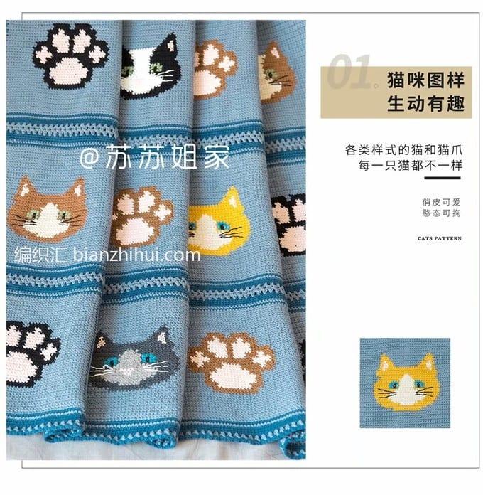 Kedili Battaniye Yapılışı 1