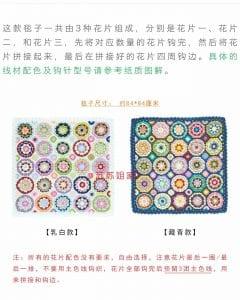Battaniye Örgüleri 3