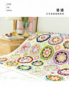 Battaniye Örgüleri 4