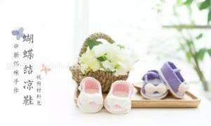 Bebek Patik Örgü Modelleri 2