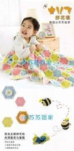 Çocuk Battaniye Örgü Modelleri ve Yapılışları 8