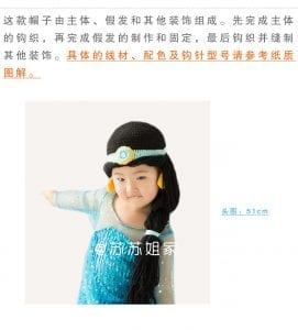 Çocuk Şapka Modelleri Anlatımlı 10