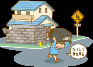 Deprem Anında Yapılması Gerekenler 6