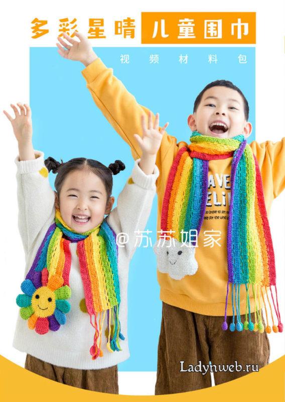 Çocuk Atkı Modelleri