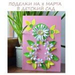8 Mart Dünya Kadınlar Günü Etkinlikleri 46