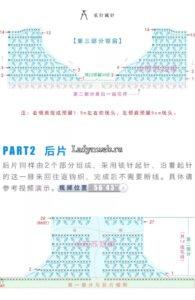 Askılı Örgü Bluz Modeli Yapılışı 9