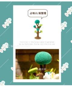 Amigurumi Ağaç Yapımı 5