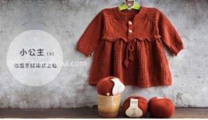 Örgü Bebek Elbise Modelleri ve Yapılışları 7