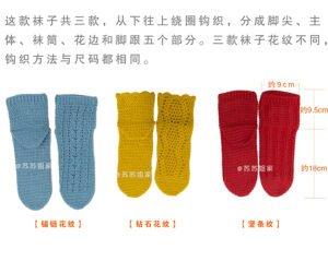 Örgü Çorap Nasıl Yapılır? 1